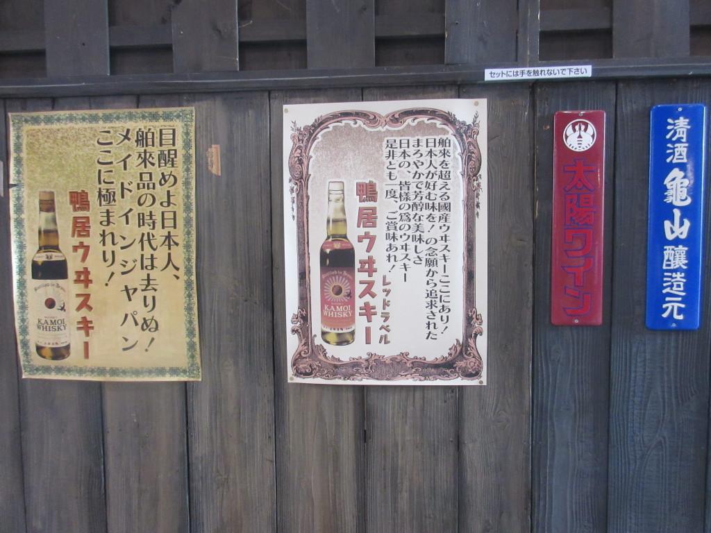 鴨井商店のポスター