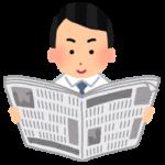 新聞を一週間試読するとしつこい勧誘が来るのか?