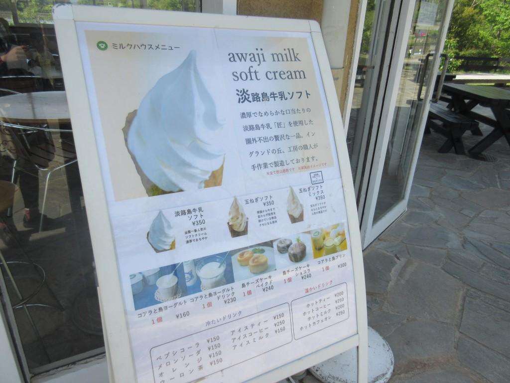 淡路島ミルクソフトクリーム