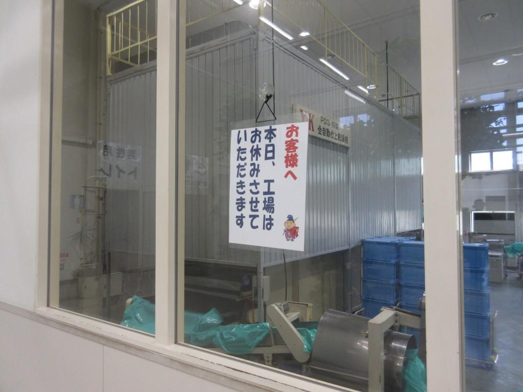 たこせんべいの里の工場は休業