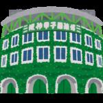 2015年球春到来!甲子園でカープを応援してきました