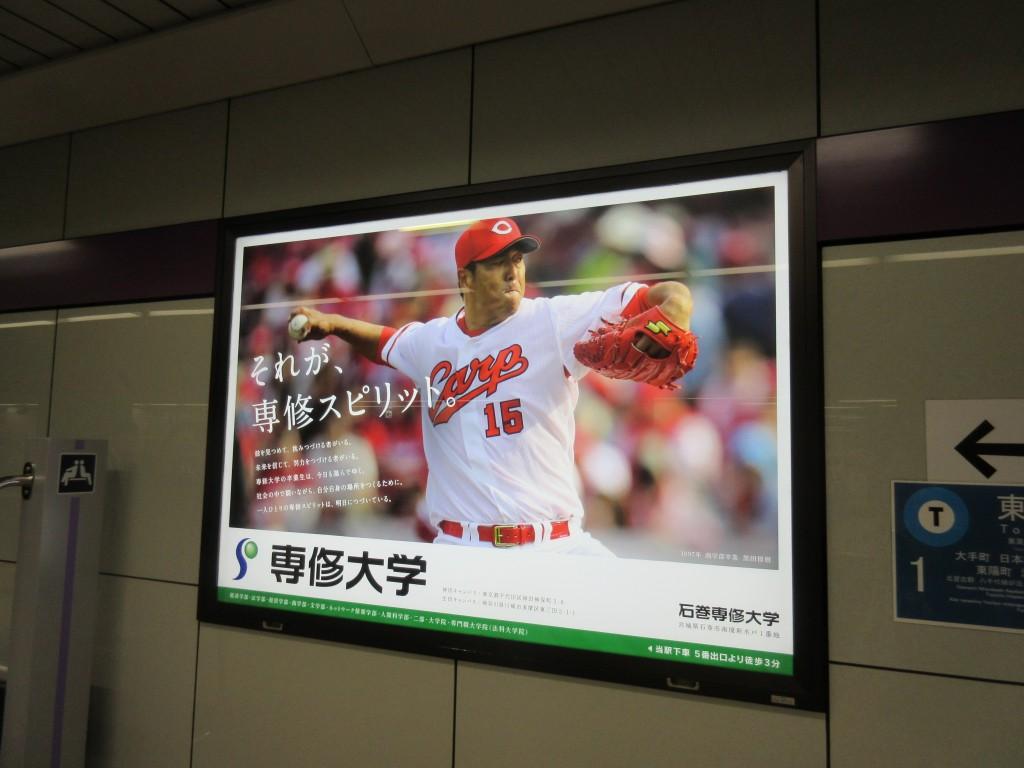 飯田橋駅にあった専修大学の広告