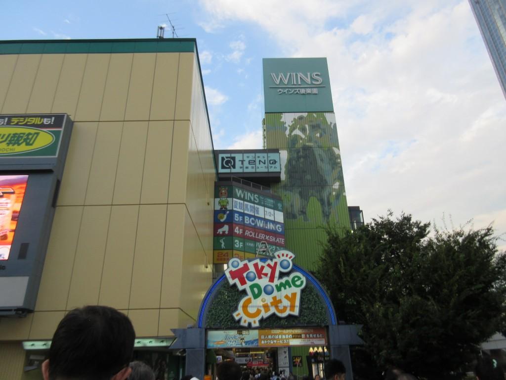 東京ドームシティの入口