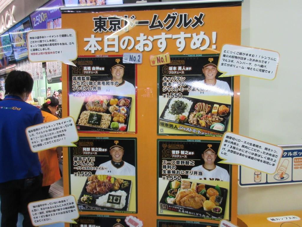 東京ドームの選手弁当