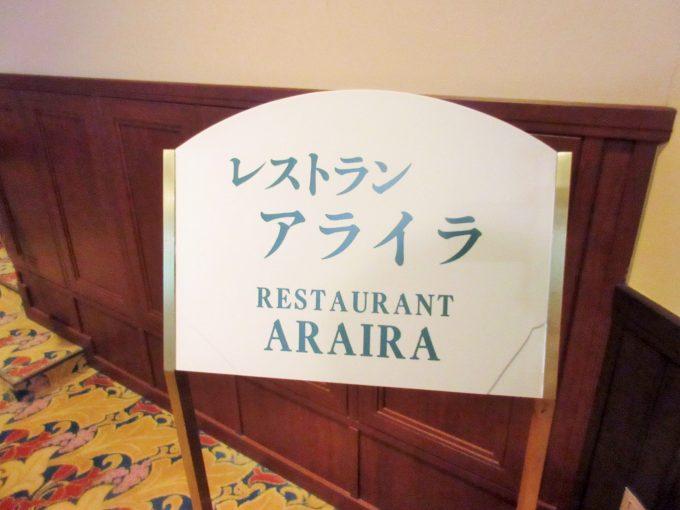 柳屋のレストラン「アライラ」