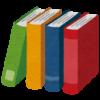 書評サイト「本が好き!」に登録したらなかなか楽しかった
