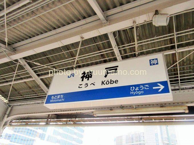 神戸駅の駅名標