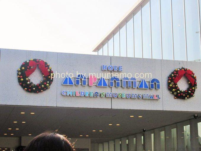 神戸アンパンマンミュージアムの入口