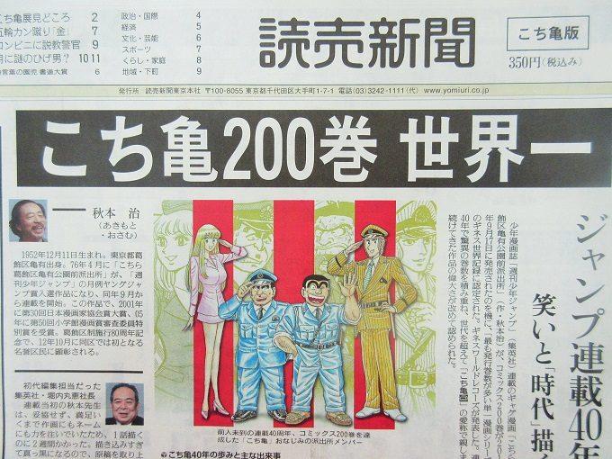 読売新聞こち亀版