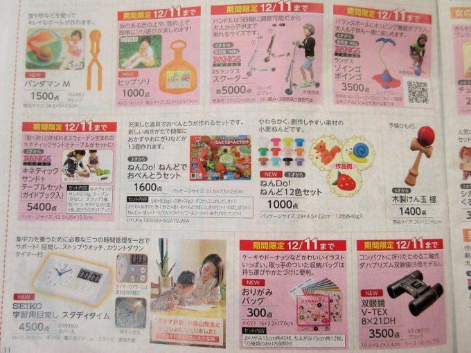 スギ薬局カタログのおもちゃのページ