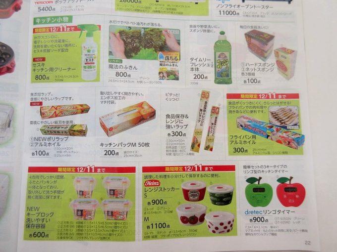 スギ薬局カタログの日用品のページ