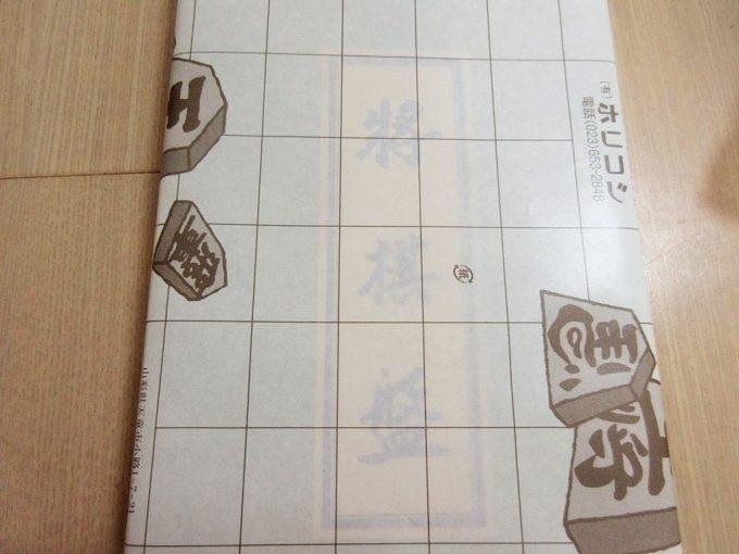天童市から届いた将棋盤の箱