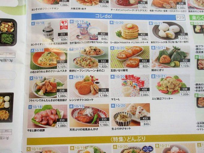 ヨシケイのカタログ