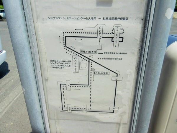 京都競馬場の駐車場シャトルバス