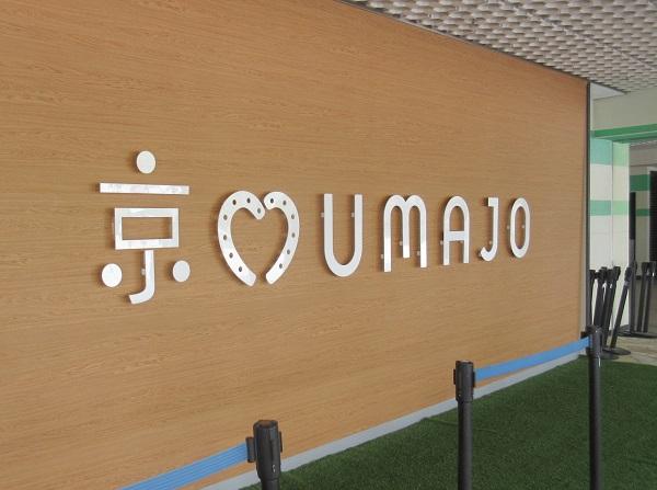 京UMAJOカフェ
