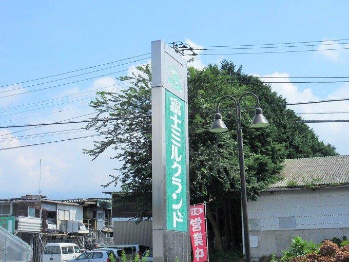富士ミルクランドの看板