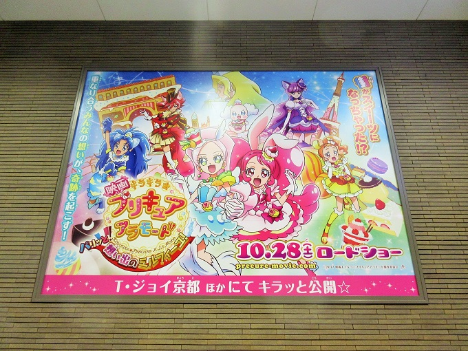 京都駅構内にあったキラキラ☆プリキュアアラモードの看板