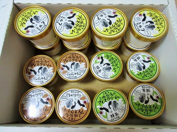 【ふるさと納税】寿都町 アイスクリーム