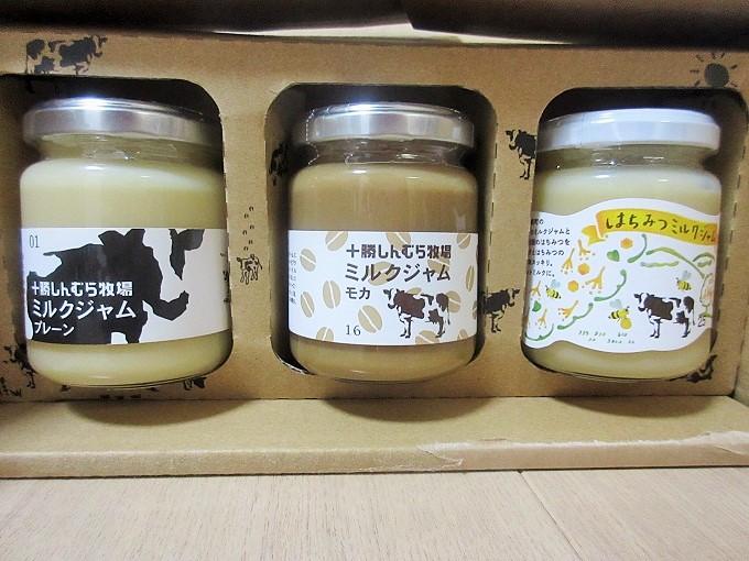【ふるさと納税】上士幌町  ミルクジャムセット