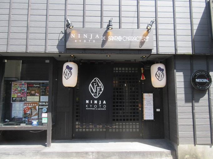 サンリオキャラクターズ忍宴乱舞