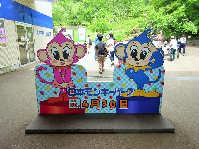 日本モンキーパーク入口