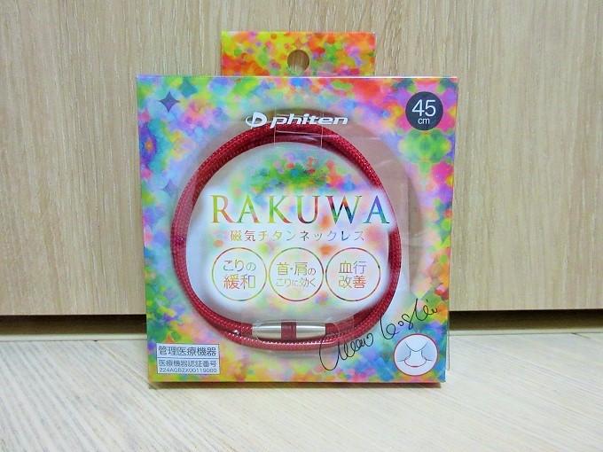 RAKUWA磁気ネックレスの箱