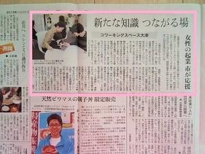 朝日新聞 滋賀版地域面20161203