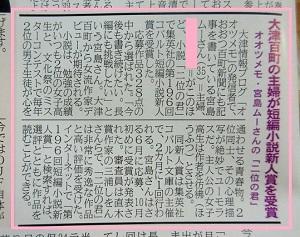 フリーペーパー「大津百町新聞」201811