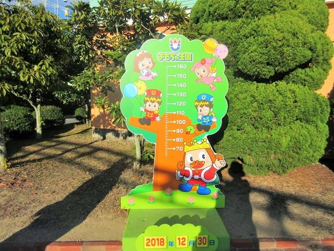 おもちゃ王国の写真用身長計