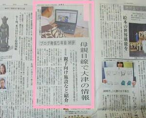 京都新聞2019年1月25日